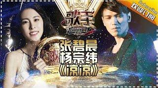 Video THE SINGER2017  Zhang Bi Chen & Aska Yang 《凉凉》Ep.13 Single 20170415【Hunan TV Official 1080P】 MP3, 3GP, MP4, WEBM, AVI, FLV April 2018