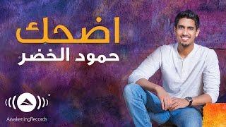 Video Humood - Edhak (Smile) | حمود الخضر - اضحك MP3, 3GP, MP4, WEBM, AVI, FLV September 2019