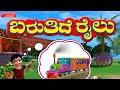 Baruthide Railu Kannada Rhymes 3D Animated