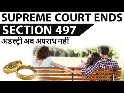 Adultery Not A Crime - Section 497 Declared Unconstitutional By Supreme Court अडल्टरी अब अपराध नहीं
