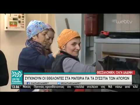 Συγκινούν οι εθελοντές στα μαγειρεία για τα συσσίτια των απόρων στον Εύοσμο | 13/02/19 | ΕΡΤ