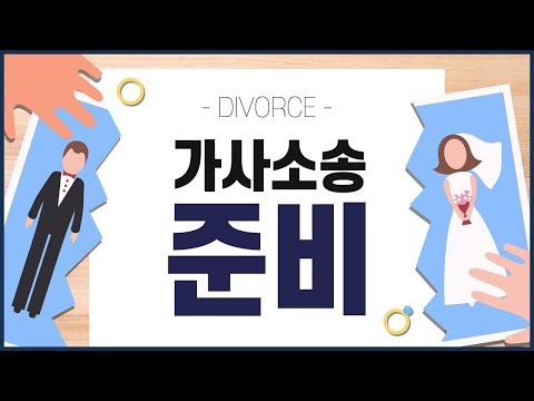 [이혼] 가사소송 준비 어떻게 해야 할까요?