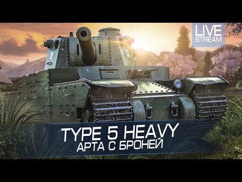 Type 5 Heavy - Арта с бронёй