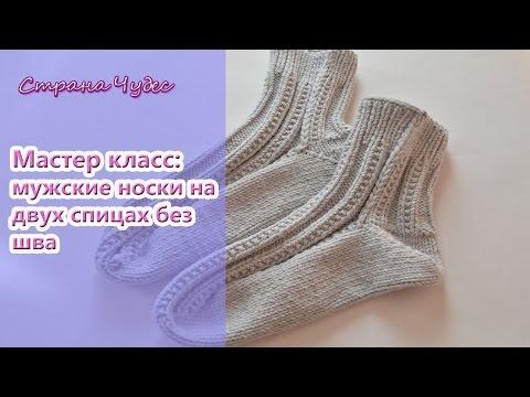 Вязание спицами носки мужские двумя спицами