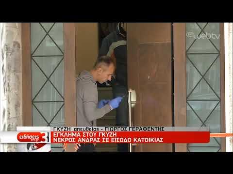 Άγριο έγκλημα στου Γκύζη   29/12/2019   ΕΡΤ