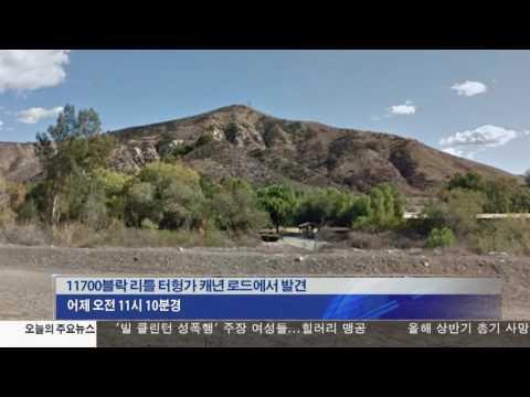 앤젤레스 국유림서 두개골 발견 10.14.16 KBS America News
