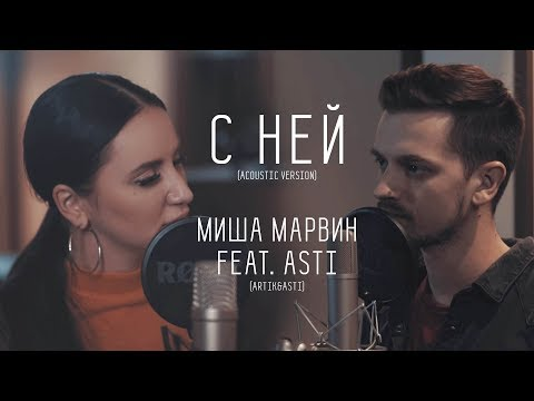 Миша Марвин & Аsтi (Аrтiк & Аsтi) - С ней (Асоusтiс vеrsiоn) - DomaVideo.Ru