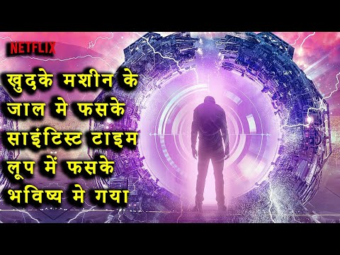 Time loops Movie Explained Part 1 in Hindi | ARQ 2016 Movie Ending Explain हिंदी मे
