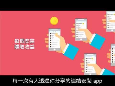 SharePop網路賺錢 下載APP拿獎金介紹