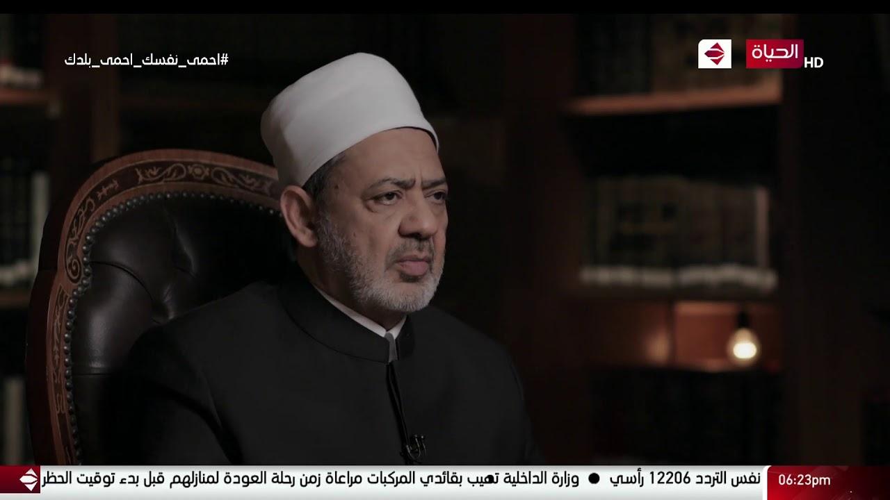 الإمام الطيب - د. أحمد الطيب : أول درجات الإنصاف هي الإعتراف بالخطأ ومحاسبة النفس