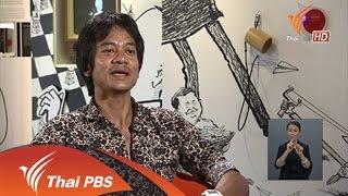 เปิดบ้าน Thai PBS - มุมมองของคนทำหนังต่อรายการ Talk to films