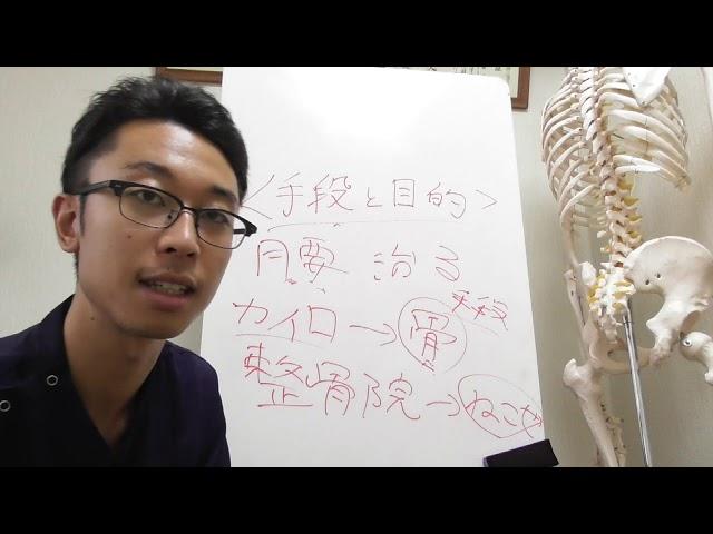 腰痛を治すための手段と目的