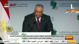 كلمة رئيس هيئة الرقابة الإدارية خلال افتتاح المنتدى الإفريقي لمكافحة الفساد