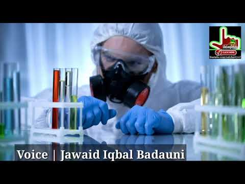 #Covid_19 | या इलाही हम सबको कोरोना के क़हर से बचा - Jawaid Iqbal Badauni
