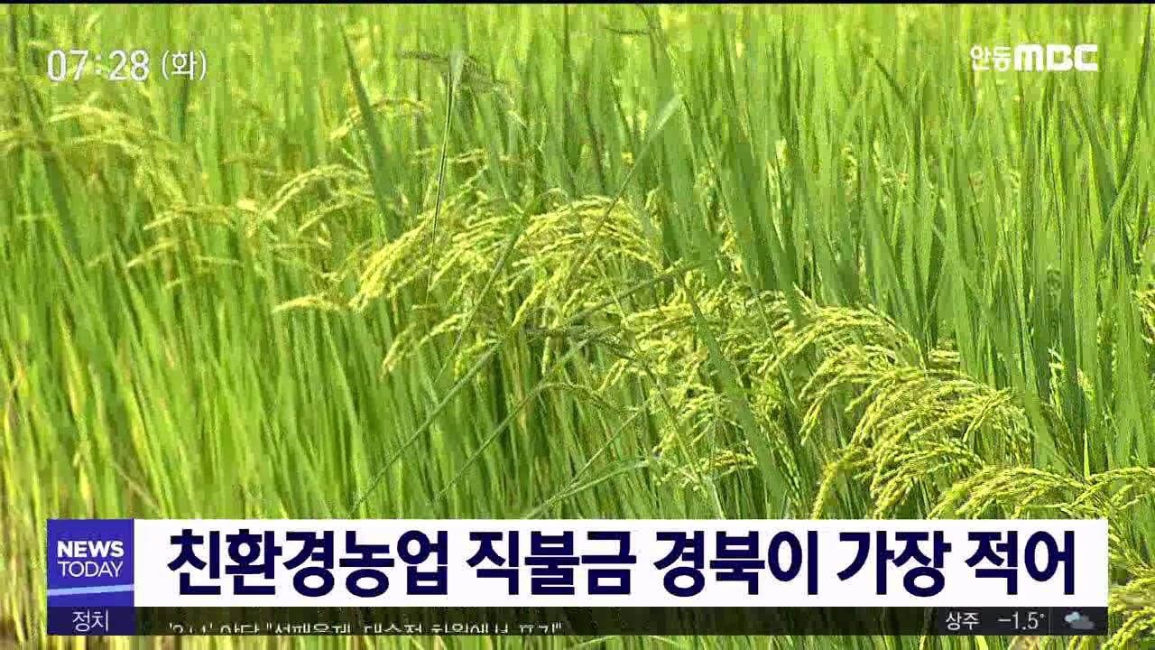 친환경농업직불금 경북이 가장 적어(재송)