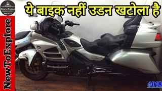 Video Super bikes in Delhi Karolbagh | Honda GoldWing | New To Explore MP3, 3GP, MP4, WEBM, AVI, FLV Desember 2018
