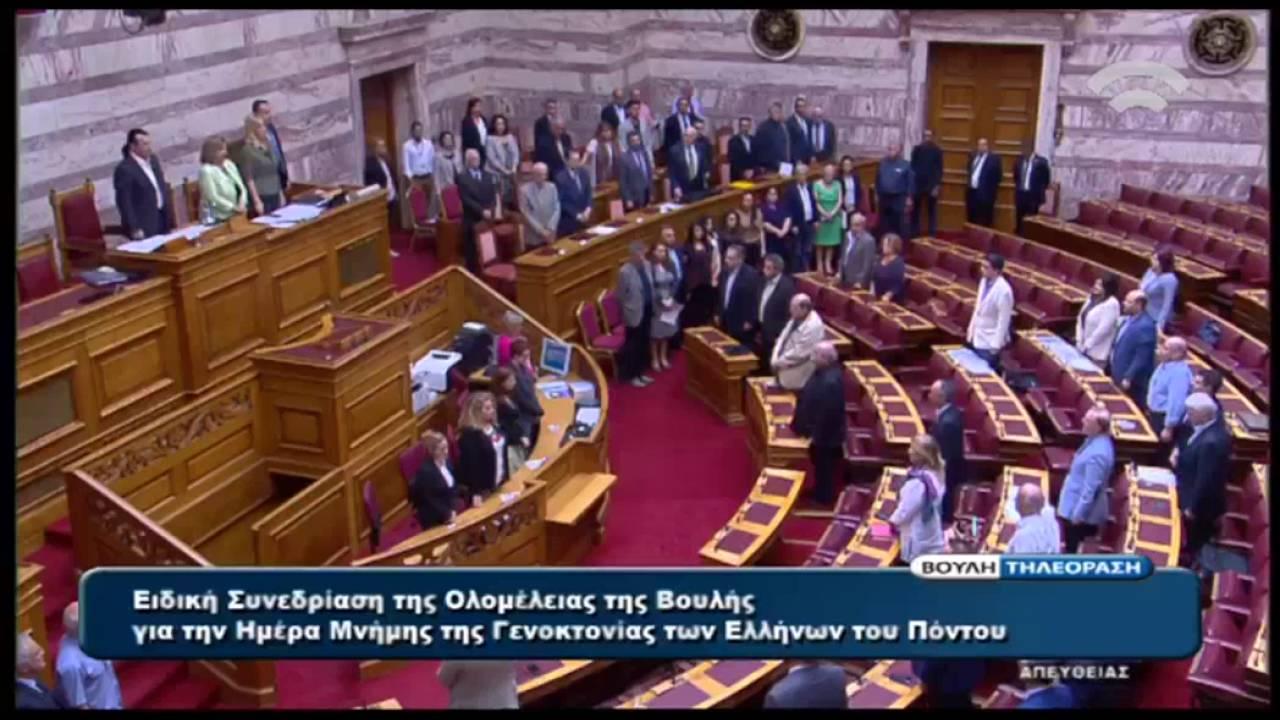 Ενός λεπτού σιγή στη Βουλή για τη Γενοκτονία των Ποντίων
