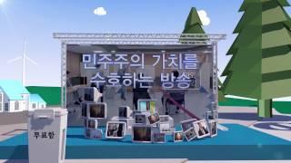한국선거방송 소개영상  영상 캡쳐화면