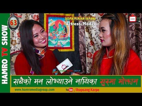(Susma Moktan Tamang Actress /Model सबैको मन लोभ्याउने नायिका with Smarika Lama HAMRO TV 63 - Duration: 23 minutes.)