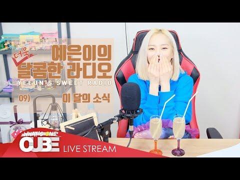 예은이의 더욱 달콤한 라디오(CLC YEEUN'S SWEET RADIO) - #09 이 달의 소식 - Thời lượng: 1 giờ, 20 phút.