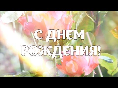 Поздравления с днем рождения женщине универсальные