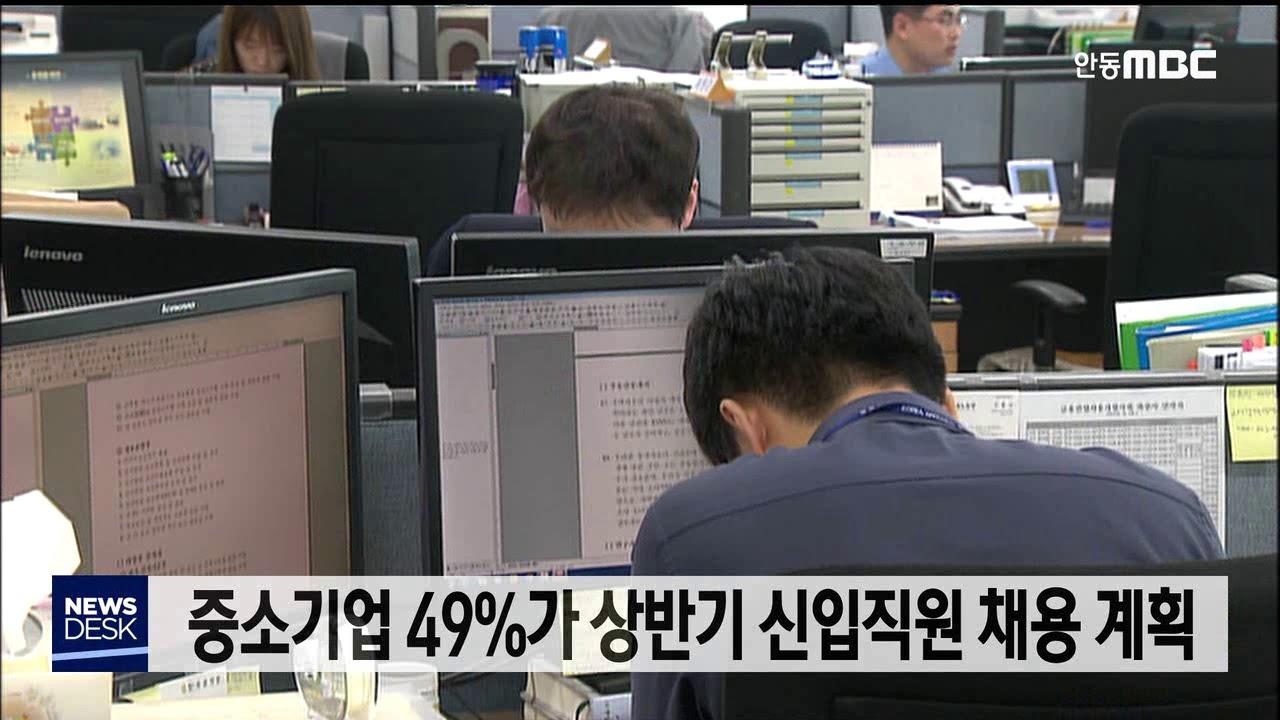 중소기업 49% ,상반기 신입직원 채용