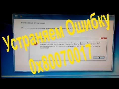 Ошибка при установке Windоws 7 как исправить ошибку 0х80070017 Решение - DomaVideo.Ru