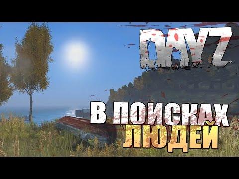 В ПОИСКАХ ЛЮДЕЙ - Приключения в DayZ Standalone [Запись стрима]