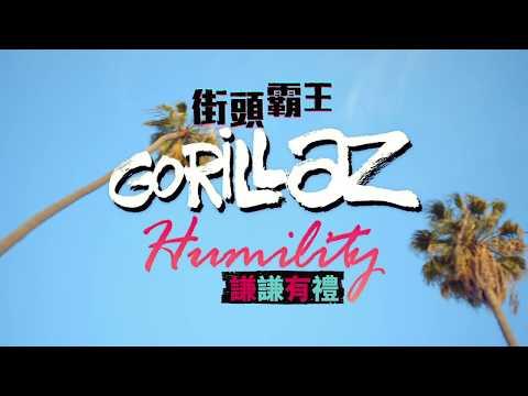 Gorillaz 街頭霸王 - Humility 謙謙有禮  (華納 official 官方版MV)