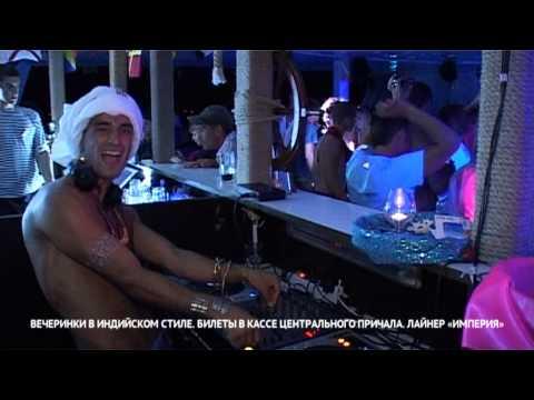 Теплоход Империя - Индийская вечеринка