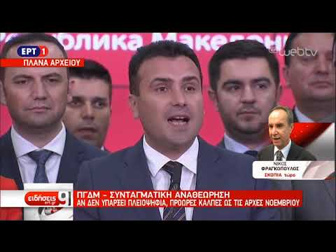 ΠΓΔΜ: Αρχίζει στη Βουλή η συζήτηση για τις αλλαγές στο Σύνταγμα Ι ΕΡΤ