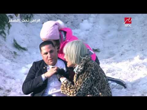 """شاهد: صدمة عبد الناصر زيدان أمام شراسة دب """"رامز تحت الصفر"""""""
