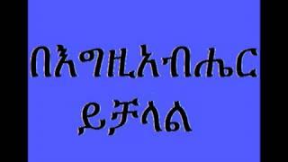 Deacon Ashenafi Mekonnen በእግዚአብሔር ይቻላል) Begzibaher Yechalale(1)