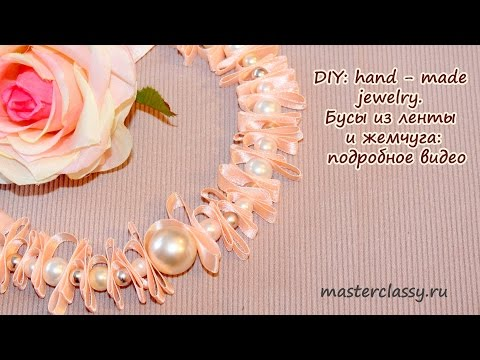 DIY: hand - made jewelry. Бусы из ленты и жемчуга: подробное видео