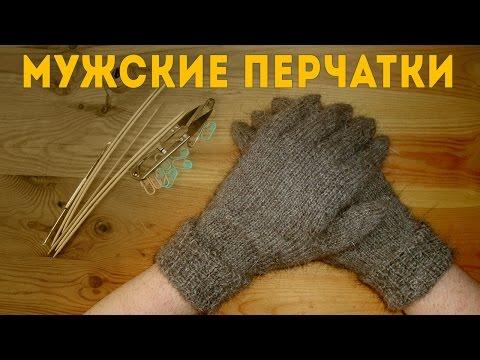 Перчатки Мужские   Вязание Спицами (Knitted Gloves for Men) видео