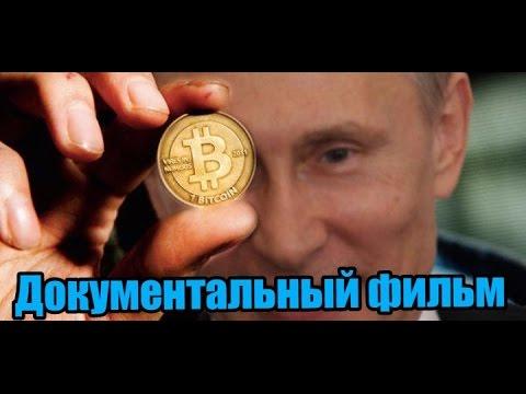 Документальный фильм о Биткоине (Вiтсоin) и что такое деньги - DomaVideo.Ru