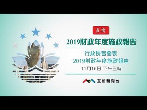 行政長官發表2019財政年度施政報告