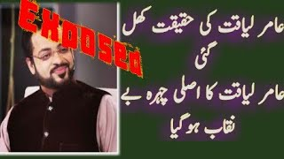 | EXPOSED | DR AMIR LIAQAT REAL FACE BEHIND CAMERA | EXPOSED PAKISTANI SCHOLAR AMIR LIAQAT