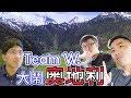 Team W. 大鬧超美奧地利!!! 奧地利流水帳Day1 完全沒有重點的Vlog【Edd 英國留學小廚師】
