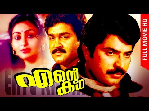 Video Malayalam Super Hit Movie   Ente Kadha   Action Thriller Movie   Ft.Mammootty, Mohanlal, Prem Nazir download in MP3, 3GP, MP4, WEBM, AVI, FLV January 2017