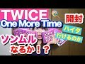 「One More Time」CD開封!トレカが2枚以上当たったらプレゼント!?