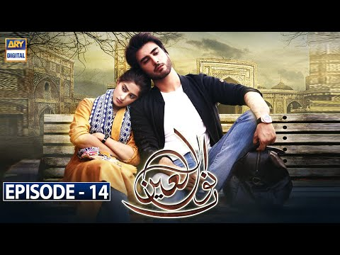 Noor Ul Ain Episode 14 - 12th May 2018 - ARY Digital [Subtitle Eng]