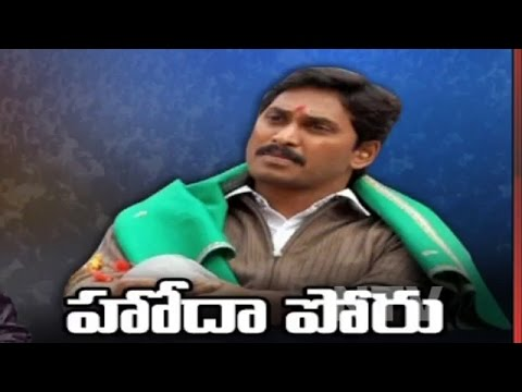 Updates on YS Jagan Deeksha for AP Special Status