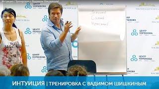Тренировка интуиции с Вадимом Шишкиным