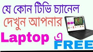 Video how to watch free tv on laptop or pc  2017 MP3, 3GP, MP4, WEBM, AVI, FLV September 2018