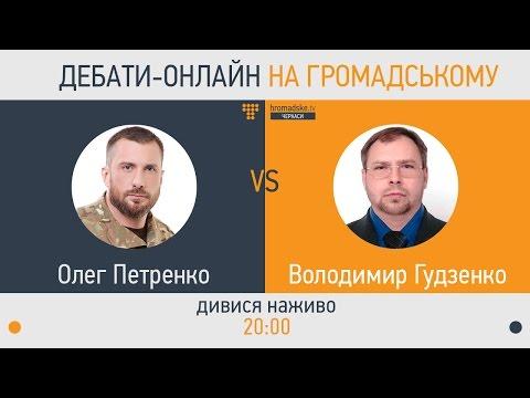 Дебати-онлайн. Володимир Гудзенко vs Олег Петренко