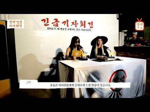 2NE1 - double park 'urgent press conference'