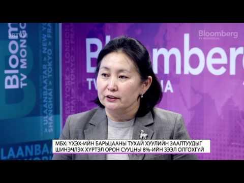 З.Нарантуяа: Банкууд хадгаламж эзэмшигчдийн мөнгөөр баталгаатай зээл олгох нь чухал