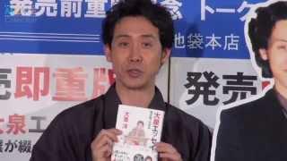 大泉洋/「大泉エッセイ ~僕が綴った16年」発売前重版決定イベント