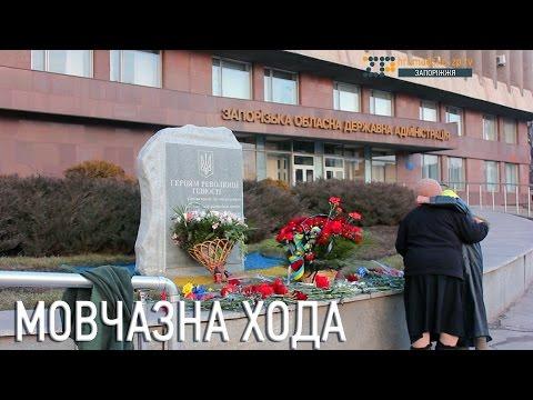 Запоріжці вшанували пам'ять Небесної сотні мовчазною ходою (відео)